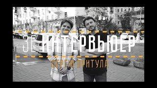 Сергій Притула. Анонс. Скоро