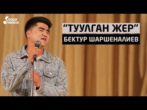Бектур Шаршеналиев - Туулган жер Жаны