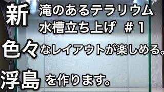 新【滝テラリウム水槽立ち上げ】【浮島レイアウト】【アクアリウム】#1