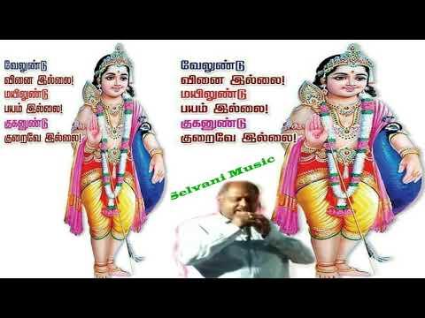 Mannanalum Thiruchchenthuril Mannaven Karaoke Song