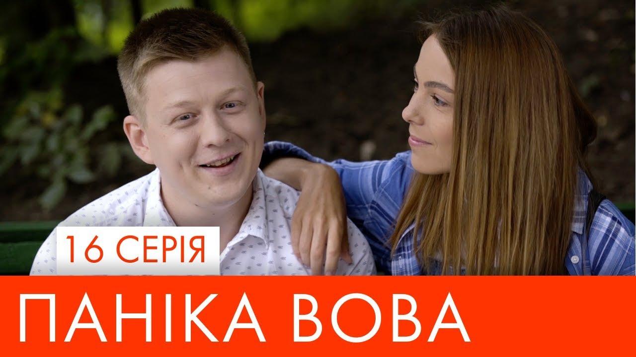 Паніка Вова | 16 серія | НЛО TV