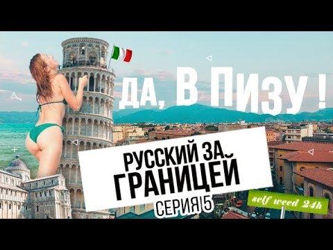 Пошёл по Пизе - Италия / Отличие итальянцев от русских - Русский за границей, серия #5