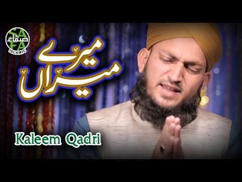 New Manqabat 2018-19 - Muhammad Kaleem Qadri - Mere Meera - Safa Islamic - 2018