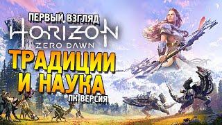 Horizon Zero Dawn Первый взгляд ★ Традиции и наука ★