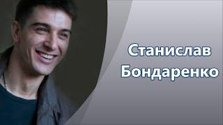 Станислав Бондаренко Главные роли