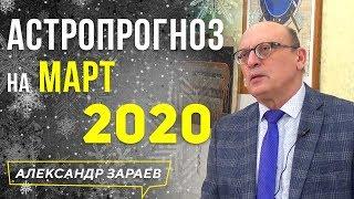 АСТРОЛОГИЧЕСКИЙ ПРОГНОЗ НА МАРТ 2020 l АЛЕКСАНДР ЗАРАЕВ 2020
