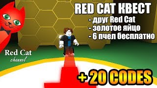 QUEST and 20 CODES in the Simulator BEEKEEPER ROBLOKS | Codes Bee Swarm Simulator roblox | #КвестRedCat