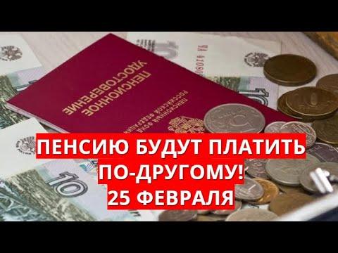 Пенсию будут платить по-другому! 25 февраля