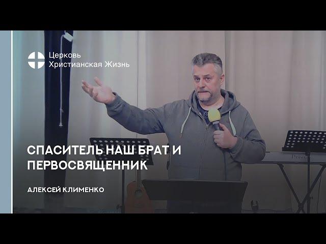 Алексей Клименко. Спаситель наш брат и Первосвященник