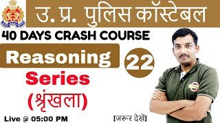 Class 22 || UP POLICE CONSTABLE || 49568 पद I Reasoning By Anil sir | Venn Diagram Part-2