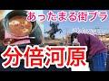 【街ブラ】京王線・分倍河原を街ブラ!心温まる……。おしるこ、サツマイモパンetc.そ…