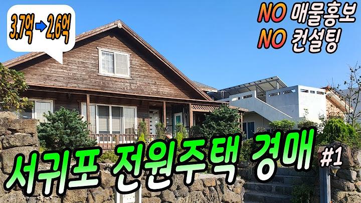 제주도 전원주택 경매 /서귀포 바닷가근처 단독주택 입지조건 별다섯개 #1