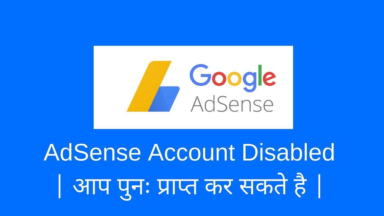 AdSense account disabled | आप पुनः प्राप्त कर सकते है | by Arun Maurya