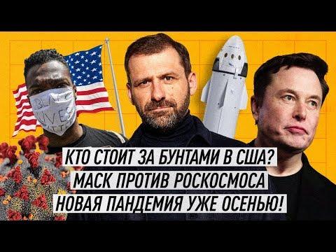 Путин и Конституция. Бюджет России на Дне? Коронавирус 2.0 | Развал США? Маск против Роскосмоса