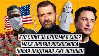 Путин и Конституция Бюджет России на Дне Коронавирус 2 0 Развал США Маск против Роскосмоса