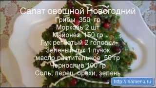 Салат с черносливом, грибами и овощами
