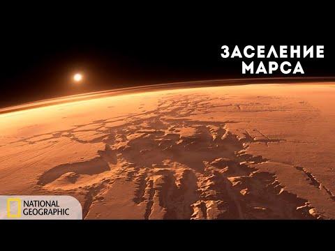 National geographic марс сериал