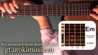 vse.urokimusic.ru Аккорд Em. Ми минор. e-moll. Позиция 1. Видео обучение на гитаре