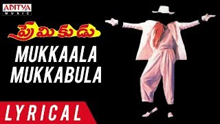 Mukkala Mukkabala Lyrical || Premikudu Movie Songs || Prabhu Deva, Nagma || A R Rahman, Shankar