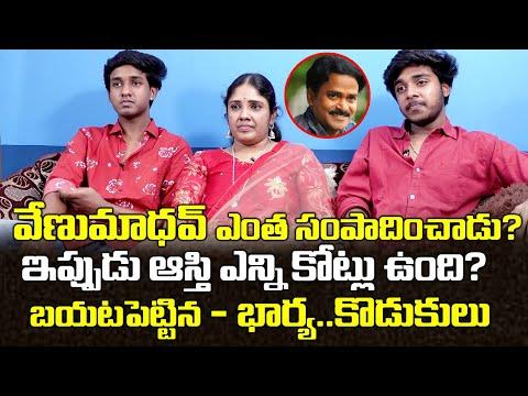 మా నాన్న ఎంత డబ్బు సంపాదించాడంటే! | Comedian Venu Madhav Properties | Wife & Sons Interview