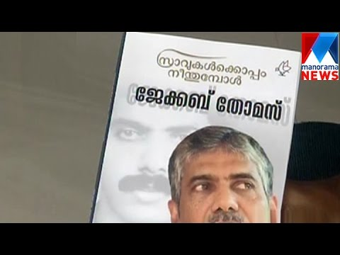 Jacob Thomas auto biography criticize Oommen Chandy in bar bribe case | Manoramanews