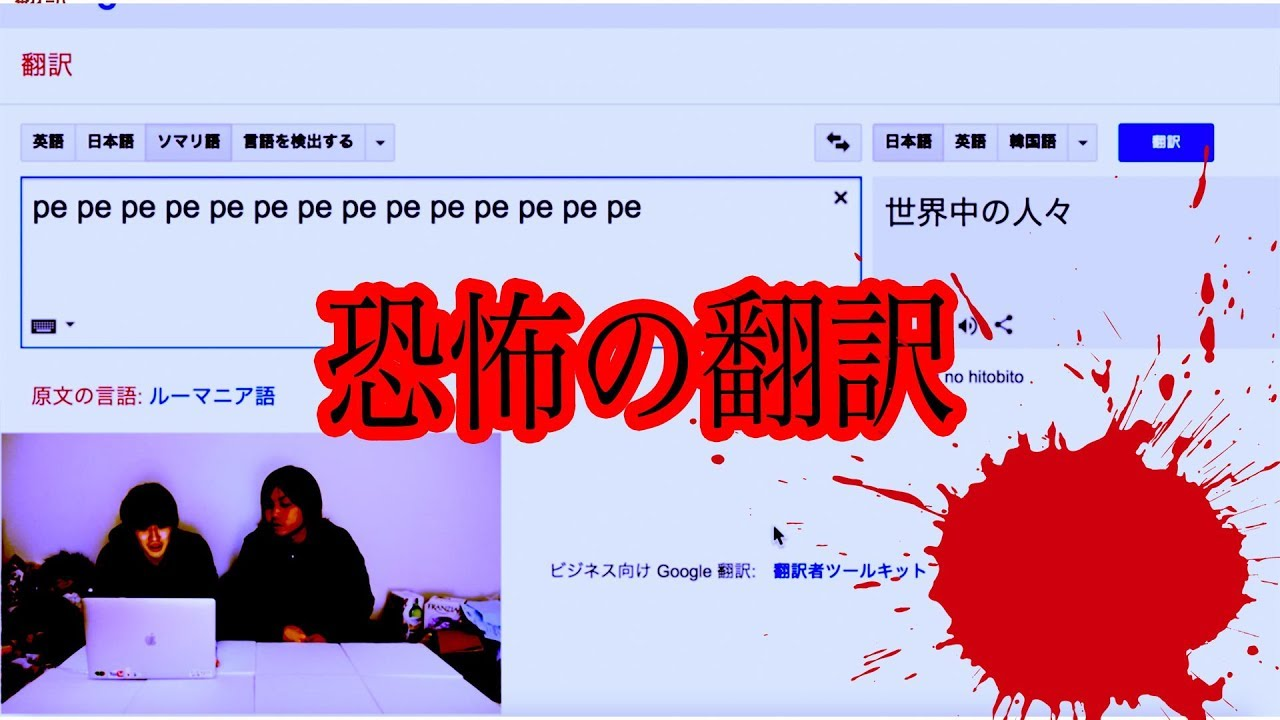 """都市伝説】Google翻訳で""""pe""""を翻..."""