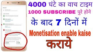 How to Enabled Youtube Monetization 7 Days (Ring id and Bhim Apps payments PROF)