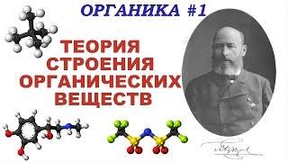 ТЕОРИЯ СТРОЕНИЯ ОРГАНИЧЕСКИХ СОЕДИНЕНИЙ БУТЛЕРОВА. Органическая химия #1