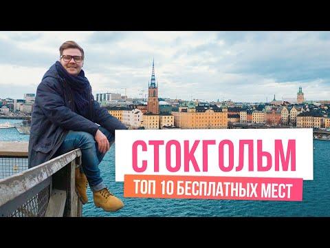 10 БЕСПЛАТНЫХ мест в СТОКГОЛЬМЕ, Швеция
