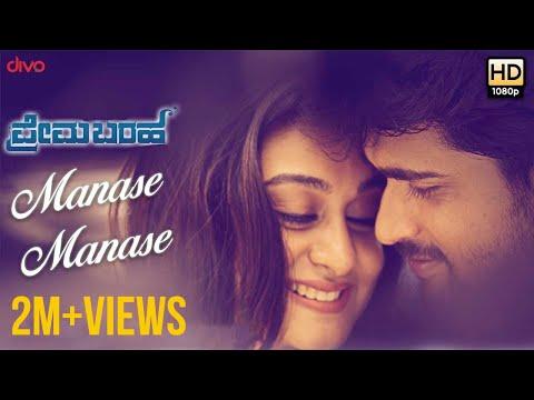 Manase Manase - Lyric Video | Prema Baraha | Chandan, Aishwarya Arjun | Jassie Gift | Arjun Sarja