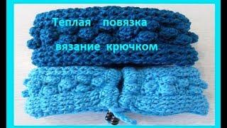 Теплая повязка на голову,вязание крючком,crochet bandage(шапки №127)