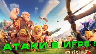 Clash Of Clans   как атаковать и для чего это надо!