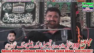 Zakir Haji Nasir Abbas Notak Yad Gar Majlis 10 Har 2020 Haveliy Wala Badh Rajbana Shorkot Jhang