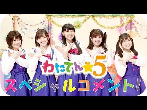TVアニメ「私に天使が舞い降りた!」わたてん☆5スペシャルコメント映像