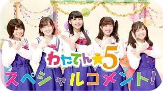 2019年1月8日(火)から放送スタートのTVアニメ「私に天使が舞い降りた...