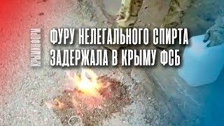 Силовики перекрыли канал поставки спирта в Крым