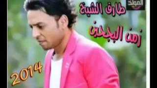 زمن البجحين طارق الشيخ كاملة 2014   YouTube