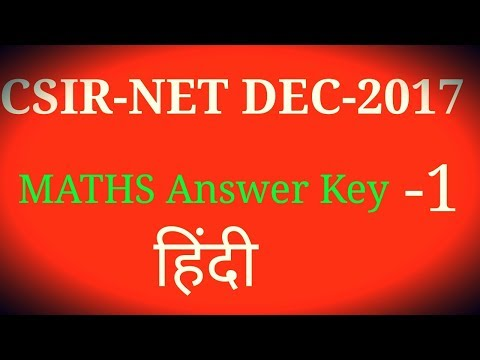 CSIR- NET/JRF.  DEC-2017 MATHEMATICS ANSWER KEY. PART(B)