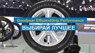 видео Шина Goodyear Efficientgrip Performance 185/65 R15 88H  в KOLOBOX Нижний Новгород
