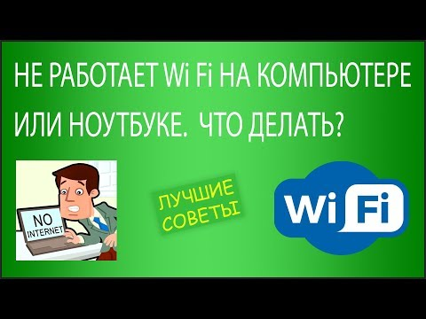 Почему не работает Wi-Fi на ноутбуке или компьютере 