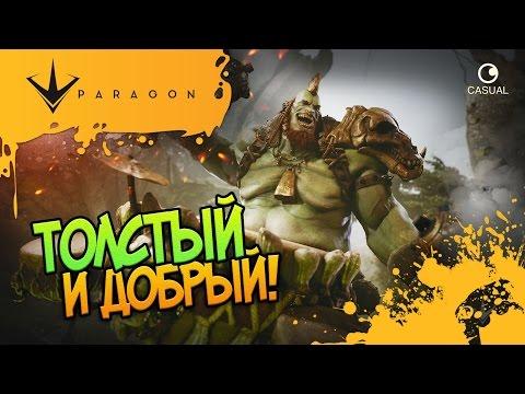 видео: ТОЛСТЫЙ И ДОБРЫЙ! ☻ paragon ☻