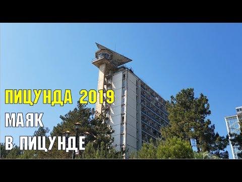 ПИЦУНДА 2019  