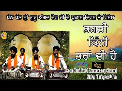 Live-Now-Bhai-Jagpreet-Singh-Ji-Amritsar-14-May-2021