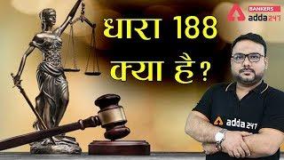 धारा 188 क्या है? | IPC Section 188 Explained in Hindi