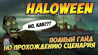 World of Warships Сценарий Хэллоуин подробный полный гайд. Прохождение Топи нечисть с отличием