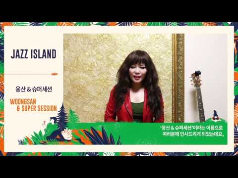 Woong San & Super Session's Message │ The 13th Jarasum Int'l Jazz Festival