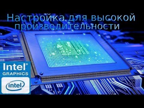 Как настроить Intel HD Graphics для высокой производительности в играх