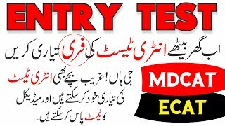 MDCAT Entry Test 2018 Complete Entry Test Guide MCAT 2018 & ECAT 2018 in Urdu Hindi