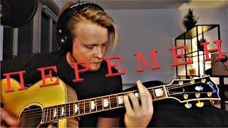 Кино - Перемен (Кавер на гитаре) видео
