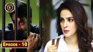 Cheekh Episode 10 | Bilal Abbas | Saba Qamar | Top Pakistani Drama